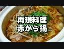 【1分クッキング】名古屋名物 赤から鍋【再現してみた()】