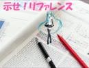【初音ミク】示せ!リファレンス【オリジナル曲】