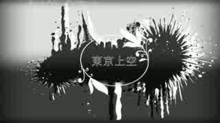 (修正版)【ニコカラ】東京上空[[ On vocal ]]