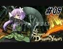 【デモンズソウル】Slayer of Demons Yukari #09