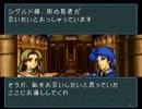 【実況プレイ】ファイアーエムブレム 聖戦の系譜 part11
