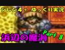 【ゆっくり実況】浜辺の魔洞を実況プレイpart8【シレン4+】
