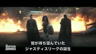 正直なトレイラー:「バットマンvsスーパーマン」