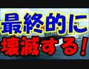 【韓国崩壊】韓進海運倒産「破綻寸前! 協力を!!」