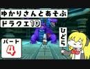 【DQX】ゆかりさんと遊ぶドラクエ10 ぱーと4【VOICEROID実況】