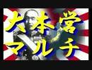 【HoI2大日本帝国プレイ】大本営マルチpart6【マルチ実況プレイ】