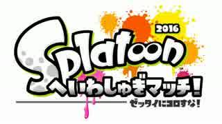 【Splatoon】へいわしゅぎマッチ!2016【ルール説明】