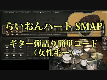 らいおんハート/SMAP カバー こすぎあんこ ギターコード歌詞