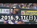 2016プロ野球 今日のホームラン 2016.9.11