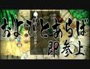 【実況】ぼくのなつやすみ4 童心に返って8/18