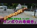 珍食珍道中 23品目 道の駅 紀伊長島マンボウ「マンボウの串焼」