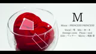 【PRINCESS PRINCESS】M 自作オケで歌ってみた 【零】