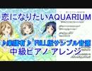 """ラブライブ! """"  恋になりたいAQUARIUM """"  ♪ ピアノ楽譜 ♪ FULL音源"""