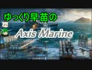 【WoWs】ゆっくり早苗のAxis Marine part01