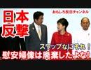 【日本政府が反撃開始】 安倍首相が直接「イアンフゾガー」口撃!