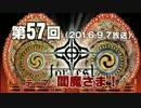 【GODforest】第57回放送「閻魔さま!」(2016.9.7)