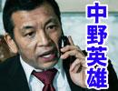 原田龍二 小沢和義  野口雅弘 中野英雄『抗争の挽歌』