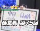 【延長戦#75】れい&ゆいの文化放送ホームランラジオ!