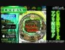 初代CR牙狼XXアプリ サンプル動画4 thumbnail