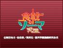 食戟のソーマ 弐ノ皿 第11話「スタジエール」