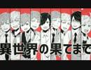【大盛り合唱】エイリアンエイリアン【賑やかな男性9名】 thumbnail
