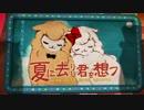 夏に去りし君を想フ ver.Kishin thumbnail