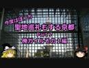 【ゆっくり】聖地巡礼もする京都 7 俺ガイルその1編【旅行】
