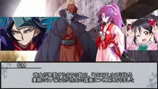 【シノビガミ】真・追憶改 第一話【実卓リプレイ】