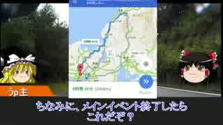 【バイク車載】瀬戸内海ツーリング その7.2 【ゆっくりコメ返信回】