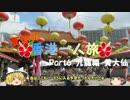 【ゆっくり】夏休み香港一人旅part6 九龍編 黄大仙