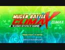 V-MUGEN - MUGEN Battle ClimaX Screenpack
