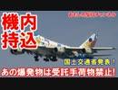 【日本政府が緊急・注意喚起】 ギャラクシーノート7の爆発に注意!
