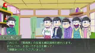 【卓ゲ松CoC】六つ子で『飼育匣』part14(