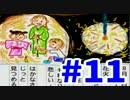 【実況】 -ぼくなつ1- この廃れた心に安らぎを! 11日目