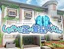 【PS4】しあわせ荘の管理人さん。プロモーションムービー1