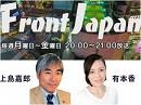 【Front Japan 桜】民進党代表選に見る国家意識の欠落 / 築地市場移転に絡むあれこれ[桜H28/9/13]