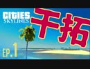絶海の孤島で都市開発 EP.1 【Cities:Skylinesゆっくり実況】