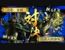 (σ゚∀゚)ノ流れが変わった?徳川騎馬単「正二D」vs謀将の殺意「正二C」