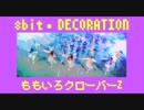 ファミコン風アレンジ「DECORATION / ももいろクローバーZ」