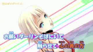 【ニコカラ】おねがいダーリン【aqumin様 MMD-PV Ver.】_ON Vocal