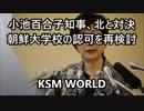 "【KSM】小池百合子都知事、北と""対決"" 朝鮮大学校の認可を再検討"