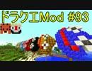 【Minecraft】ドラゴンクエスト サバンナの戦士たち #93【DQM4実況】