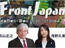【Front Japan 桜】ドゥテルテ大統領が言いたかったこと / 教科書から消えた、唱歌・叙情歌の歌詞[桜H28/9/14]