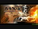 【RTA】太平洋の嵐 シナリオ「大和、沖縄ヘ出撃ス!」中級 38:50 Part1