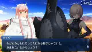 Fate/Grand Orderを実況プレイ 女王の躾