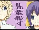【徒然チルドレン】 先輩殺す 【ボイスドラマ】