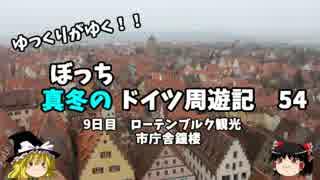 【ゆっくり】ドイツ周遊記 54 ローテンブルク観光 市庁舎鐘楼