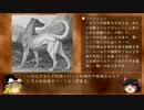 第85位:【ゆっくり解説】『幻獣辞典』の世界5:今日のわんこ