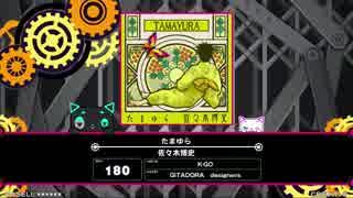【BeatStreamアニムトライヴ】たまゆら(BEAST) PERFECT
