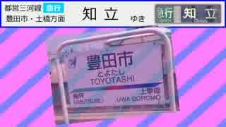 豊田とよたトヨタとよタトヨたトよタとヨた豊田市です